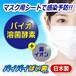 【バイバイばい菌 セット】日本製 バイオ溶菌酵素シート+ポケットガードでウイルス・細菌を強力除去!