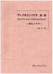 K20i92 ヴァイオリンソナタ 第二版(ヴァイオリン、ピアノ/金藤 豊/楽譜)