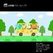 幼稚園バス(ループ)