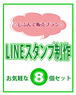 【じぶんで販売プラン】LINEスタンプ制作(8個)
