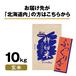 【北海道内配送】特別栽培米 北海道きなうすファーム ふっくりんこ 10kg(玄米)