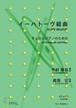 N0606 イーハトーウ゛組曲(チェロ,ピアノ/中村節也/楽譜)