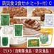 ミリメシ  3食セット(ヒーター付)  Cタイプ