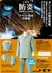 アラミド防炎 作業服 ジャケット FR-TW54 ライトグリーン