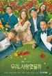 ☆韓国ドラマ☆《私たち、愛したでしょうか》Blu-ray版 全16話 送料無料!