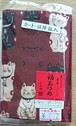 福あつめ カードケース