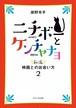 大好きな本『ニチボーとケンチャナヨ』