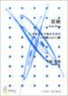 S0119 Twin Trees(20gen-Koto and 17gen-Koto/J. CENSHU /Full Score)