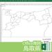鳥取県のOffice地図【自動色塗り機能付き】