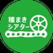 【種まきシアター】2018年度 会員バッヂ【2019.3月迄有効】