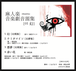 麻人楽音楽劇 音源集 01[幻] ※再販