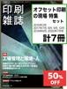 「オフセット印刷の現場」 特集セット 【割引】  月刊『印刷雑誌』
