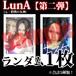 【チェキ・ランダム1枚】LunA【第二弾】(元・殺戮の女神)