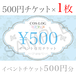 イベントチケット:500円(1枚分/税込/送料込)