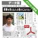 PDF版2018年10月号(第10号)特集『ひきこもり・ニートからの脱出』