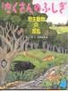 2011年4月号 野生動物の反乱 たくさんのふしぎ 新品