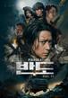 韓国映画【新感染半島 ファイナル・ステージ】DVD版