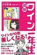 図解 ワイン一年生 (SANCTUARY BOOKS) (日本語) 単行本(ソフトカバー)