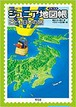 ジュニア地図帳 こども日本の旅 新訂第7版 大型本