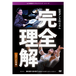 DVD 社交ダンスのリズム 完全理解 / ラテン応用編