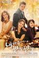 韓国ドラマ【私の心きらきら】Blu-ray版 全26話