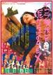 第9回公演「ヤコブ横須賀泥だらけのSEX」 上演台本
