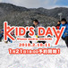 KID'S DAY Winter 2018
