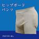 ヒップガードパンツ(単品) メンズ M/L サイズ