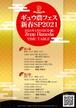 1/11 ギュウ農フェス新春SP2021応援仮想サイリウム