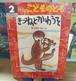 2011年2月号 「きつねとかわうそ」 日本の昔話 こどものとも年中向き 新品
