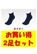 お買い得2足セット 5本指 ゆびのばソックス Neo EVE(イヴ) ネイビー iサイズ(23.5cm - 25.5cm) YSNEVE-NVY