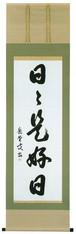 日々是好日 高岡岳堂 尺五立 6309