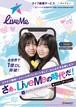 ★期間限定販売★ LiveMe人気ライバー《Crera》B2ポスター