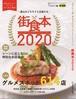 富山のグルメ総合情報誌『街食本2020』
