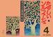 M3504 たのしいソルフェージュ4巻(ソルフェージュテキスト/田中範康/テキスト)