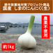 国産 生ニンニク 上島町産 生にんにく 約1kg(8~18玉)