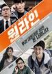 ☆韓国映画☆《ワンライン》DVD版 送料無料!