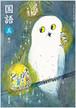 光村図書 小学教科書 国語 5 銀河 [教番:国語539] 新品 ISBN 9784895286985 コ002-062-009-textbook-lo