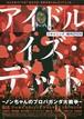 アイドル・イズ・デッド -ノンちゃんのプロパガンダ大戦争-