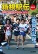 第89回(2013年)箱根駅伝総集号「熱闘の記録」