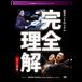 DVD 社交ダンスのリズム 完全理解 / ラテン基本編
