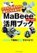 """スマホでおもちゃを動かしちゃおう!""""MaBeee""""活用ブック"""