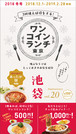 ワンコインランチ東京 池袋版Vol.20