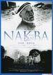 NAKBA ナクバ パレスチナ1948
