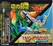 [新品] [CD] 戦場の狼&トップシークレットオリジナルサウンドコレクション / クラリスディスク