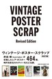 『VINTAGE POSTER SCRAP Revised Edition』井出靖