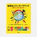 【書籍】地球はメリーゴーラウンド