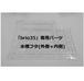 「brio35」専用パーツ: 水槽フタ (外側+内側)