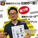 狩野目線 LIVE解説 第3弾 タイガースvsジャイアンツ