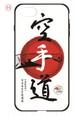 背面強化ガラス スマホケース 全日本空手道連盟認定 タイプH